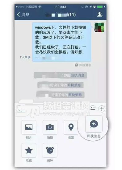 微信企業版Mac版
