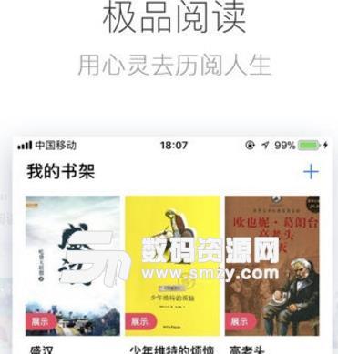 极品阅读app内购版下载