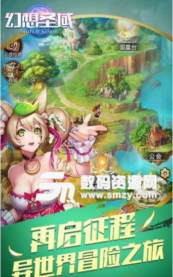 幻想圣域安卓版官方介绍: 幻想圣域是一款架空世界,汇聚上百图片