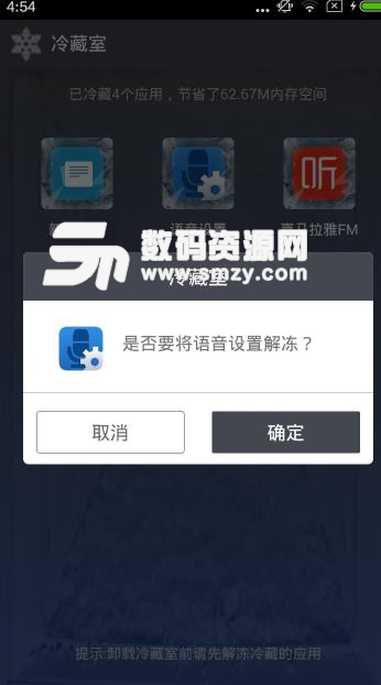 冷藏室Android版