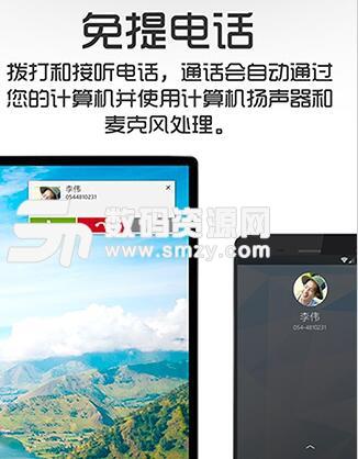 Dell Mobile Connect无线控制iphone和安卓手机安装使用教程特色说明