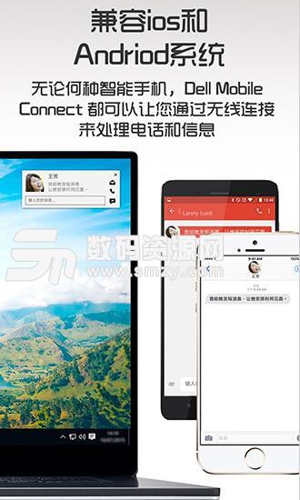 Dell Mobile Connect无线控制iphone和安卓手机安装使用教程
