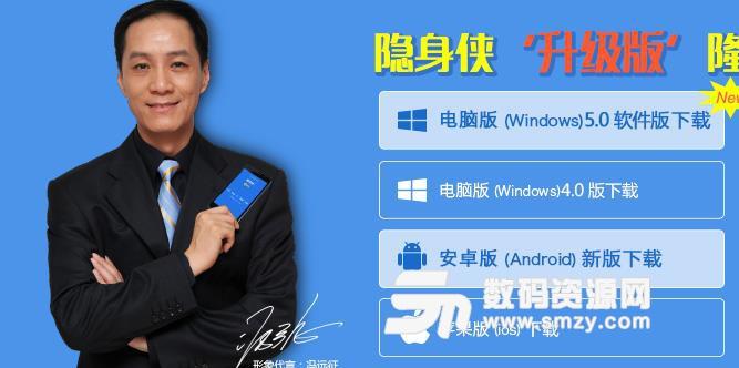 隐身侠文件夹加密隐藏软件PC版