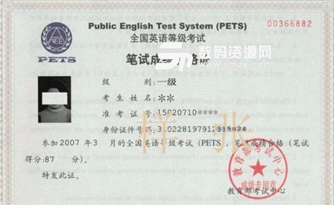 未来教育全国英语等级考试pets1-2级相当于什么水平么
