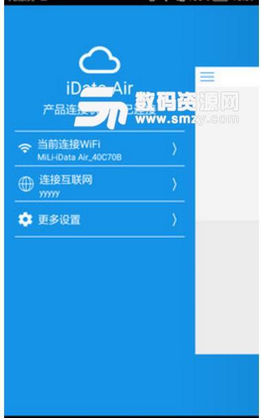 iData Air安卓最新版