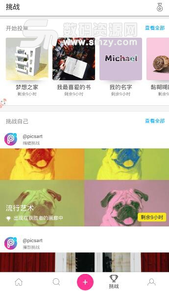 picsart中文版