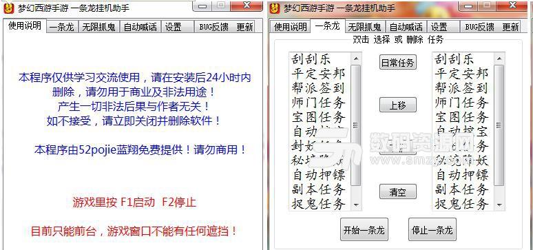 梦幻西游手游桌面版自动挂机
