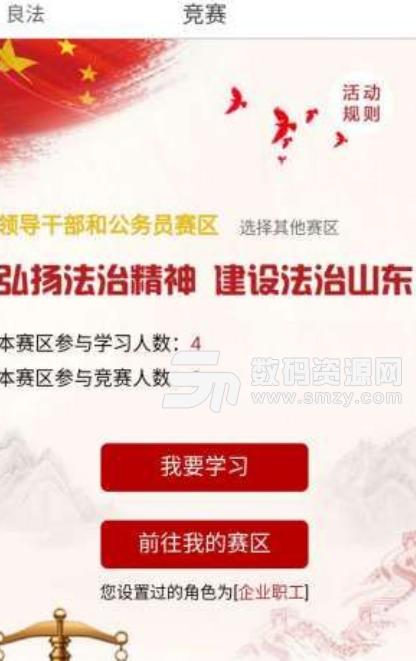 2018山东省青少年网上法律知识竞赛答案完整版下载 附题目 v1.0 安卓图片