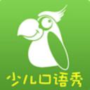 少儿口语秀app手机版v1.0 安卓版