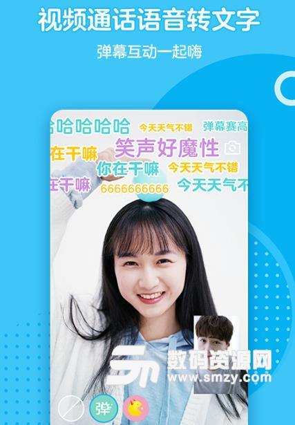 騰訊qq2018官方版