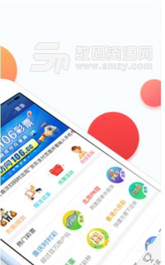 106彩票安卓版界面