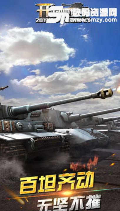 开炮吧坦克安卓版