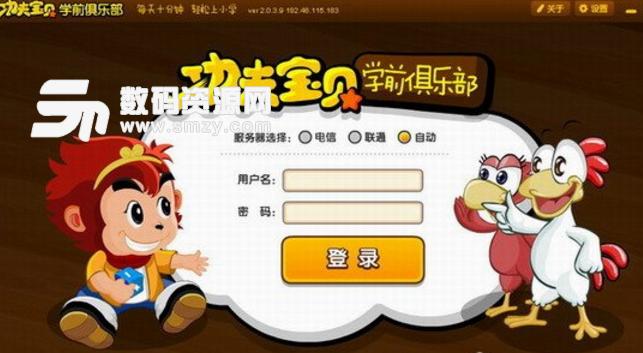 孫悟空識字游戲中文版截圖