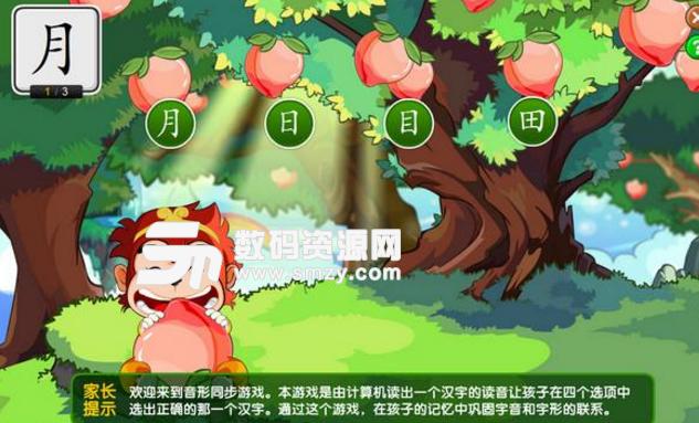 孙悟空识字游戏中文版