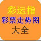 彩票走势图大全app官方版下载
