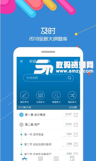 2018初级会计考试app截图