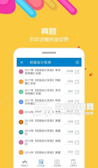 2018初级会计考试app