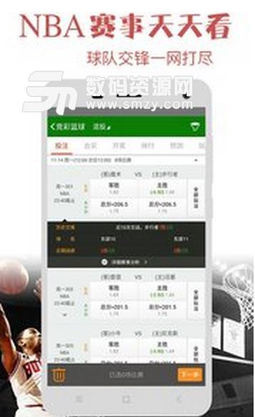 体育彩票APP手机版