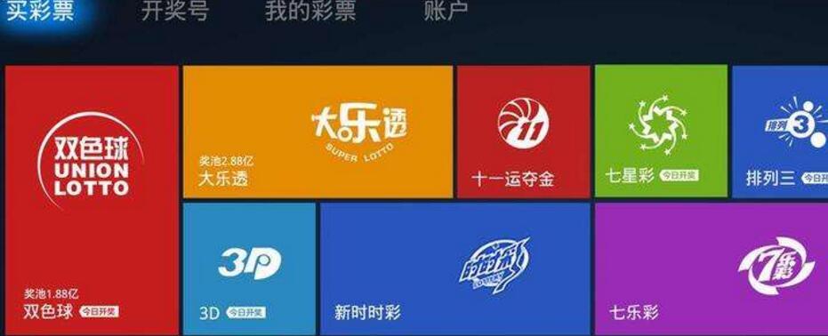 彩票app下载|安卓彩票分析软件