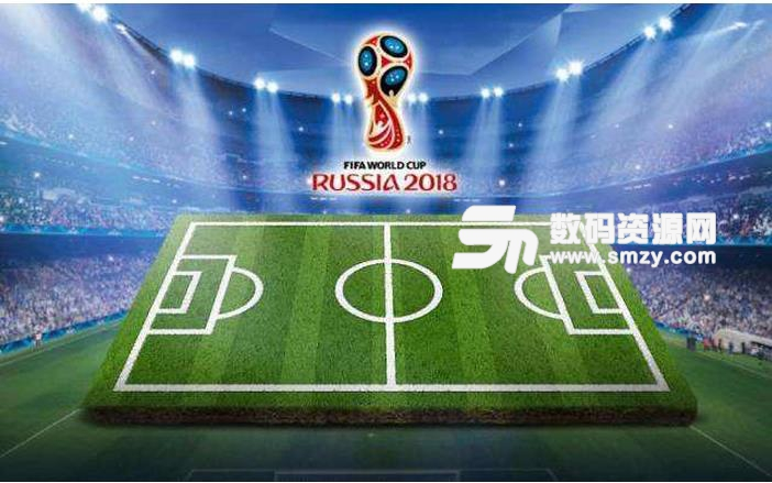 2018世界杯腾讯体育直播平台