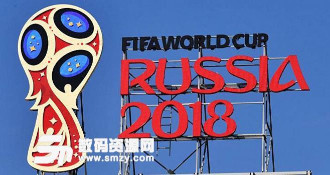 2018世界杯腾讯体育直播