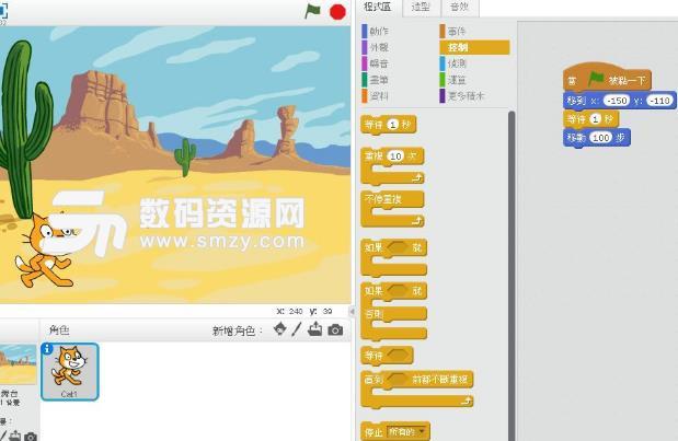 scratch2.0中文版注册机(儿童编程软件) 免费版