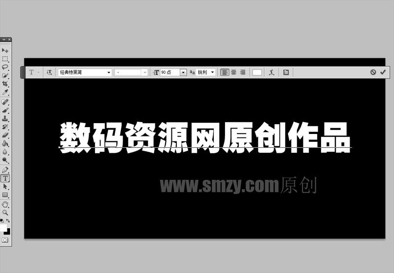 photoshop彩色悬挂文字制作教程