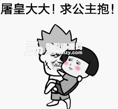 首页 软件下载 联络聊天 qq 表情 > 屠皇大大求公主抱表情包下载   屠图片