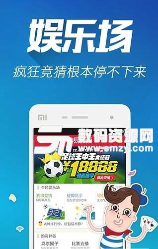中彩手彩票app