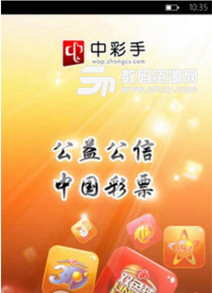 中彩手彩票app安卓版