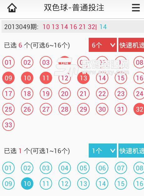中彩手彩票app手机版