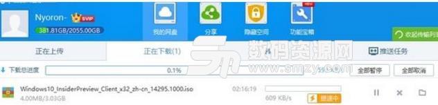 百度网盘SVIP已购买版