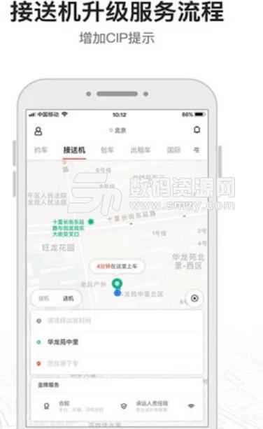 首汽约车司机端app(优惠券) v5.2 安卓手机版