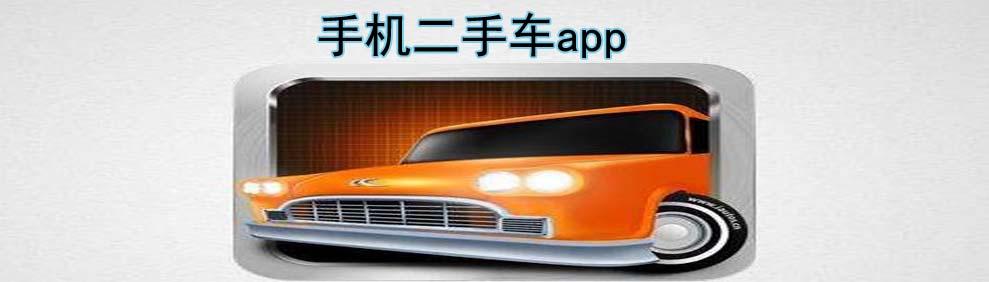 手机二手车app哪个好