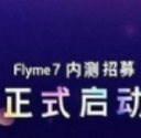 flyme7内测报名申请入口安卓版