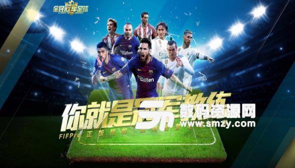 腾讯全民冠军足球手游PC版