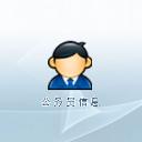 宏达公务员管理系统最新版