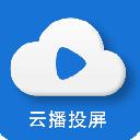云播投屏APP安卓版