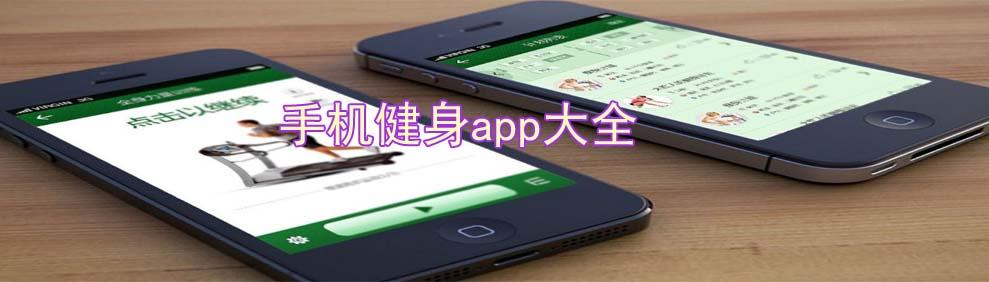 手机健身app大全
