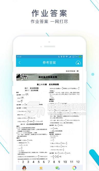 作业精灵2018安卓版app