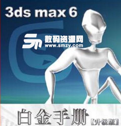 3dsmax6白金手册B