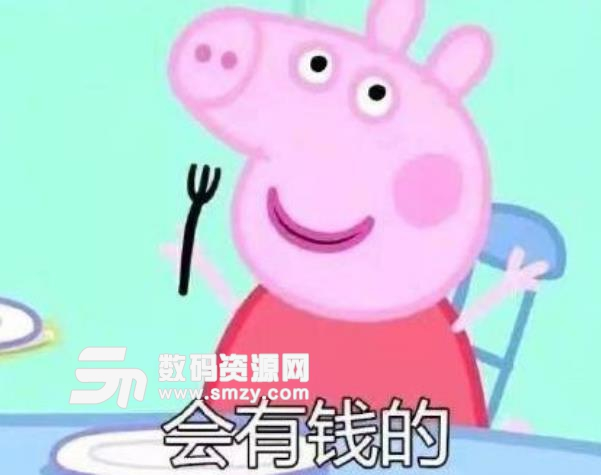 小猪佩奇新一年愿望实现表情包是一个可爱的但是有些小专横的小猪.