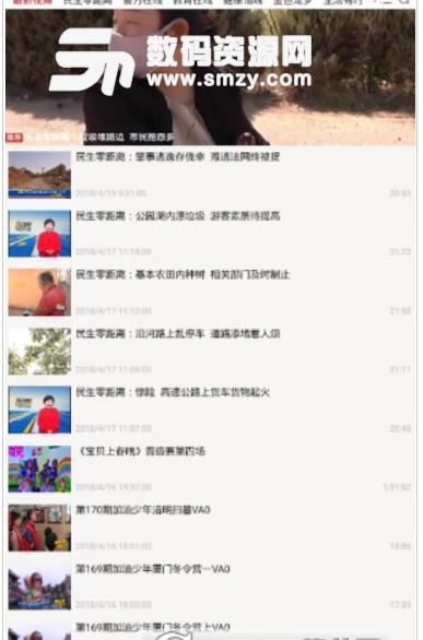 诸城网络台安卓版介绍