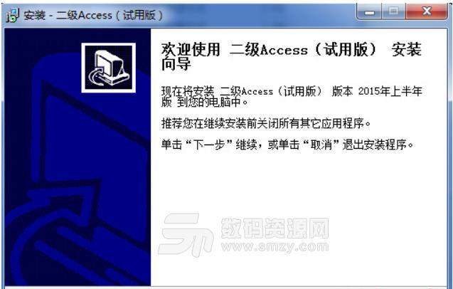 全国计算机二级ACCESS考试系统下载 access数据库考试题库 v2018 最新版