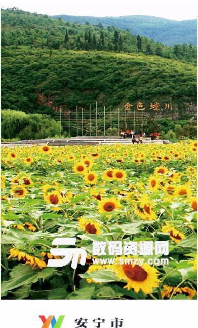 云南通安寧市安卓版(移動旅游資訊應用) v2.0.1 手機版
