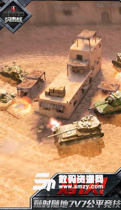 坦克世界闪击战手机版安卓