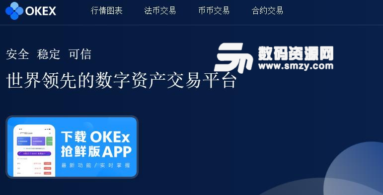 OKEx交易所PC版挖矿