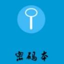 超简洁密码本app(账号密码管理) v1.0 安卓版