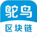 鸵鸟区块链app安卓版(区块链挖矿) v1.0.5 手机版
