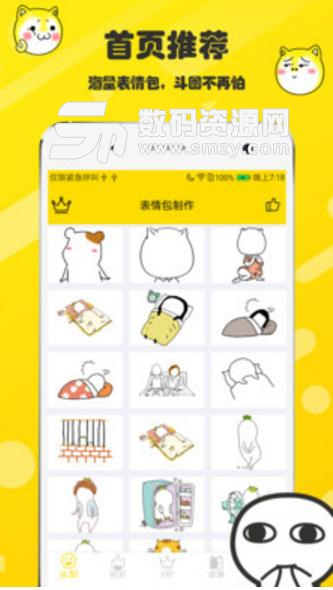 表情包制作大师app最新版(制作斗图表情包) v1.4.1 手机安卓版图片